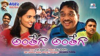 అంతేగా.... Anthega Telugu Short Film - YOUTUBE