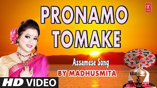 Pronamo Tomake I Assemese Devotional I MADHUSMITA I New Latest HD Video - TSERIESBHAKTI