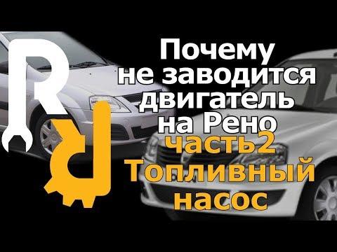 Почему не заводится рено кангу 1.4 бензин