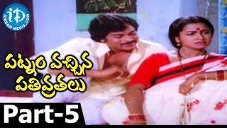 Patnam Vachina Pativrathalu Full Movie Part 5 | Chiranjeevi, Mohan Babu, Radhika, Geetha - IDREAMMOVIES