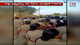 Clash Between TDP And YCP Activists at Chandranna Pasupu Kumkuma Programme in Anantapur | CVR News - CVRNEWSOFFICIAL