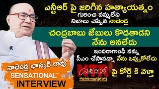AP Ex CM Nadendla Bhaskar Rao Exclusive Interview | Face Off With PRK Prasad | TVNXT Hotshot - MUSTHMASALA