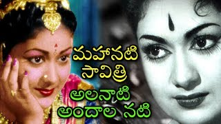 Happy Birthday Savitri | అలనాటి అందాల నటి  సావిత్రి Unknown Facts Of Savitri | Savitri Unseen Images - RAJSHRITELUGU