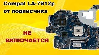 Ремонт LA-7912p от подписчика. Не включается.