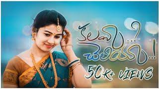 Kalava..? Cheliya..! కలవా..? చెలియా..!  || Telugu Latest ShortFilm2019 || RaviTeja Siripuram || Roja - YOUTUBE