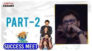 F2 Success Meet Live  Part - 2 || Venkatesh, Varun Tej, Anil Ravipudi || DSP || Dilraju - ADITYAMUSIC