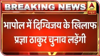 BJP fields Sadhvi Pragya Thakur against Digvijaya from Bhopal - ABPNEWSTV