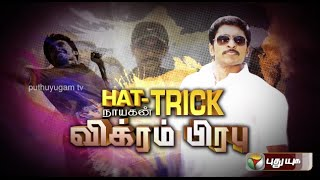 Vikram Prabhu Hat Trick SPL 16-08-2014 Puthuyugam Tv Independence Day Special Program
