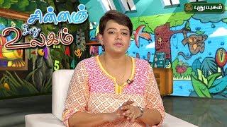 Chinnanchiru Ulagam | Morning Cafe 21-06-2017  PuthuYugam TV Show