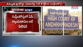 Supreme Court Rejected AP Lawyers Writ Petition over High Court Division | CVR News - CVRNEWSOFFICIAL
