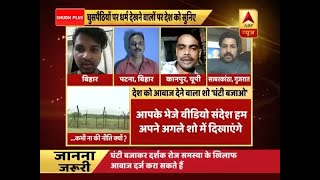 Ghanti Bajao: Non-Indians should be evicted from the country immediately, says a viewer - ABPNEWSTV
