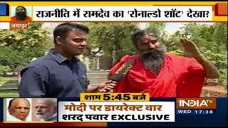 Exclusive | Baba Ramdev: 2019 में देश को फिरसे Modi जी को मौका देना चाहिए - INDIATV