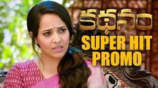 Kathanam Super Hit Promos | Anasuya Bharadwaj | Latest Telugu Trailers 2019 - TFPC