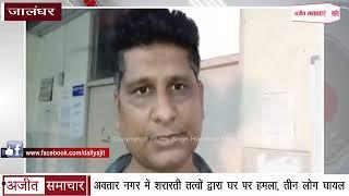 video : Jalandhar - अवतार नगर में Mischievous Miscreants द्वारा घर पर Attacked, तीन लोग घायल
