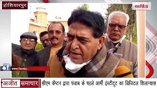 video : CM Captain द्वारा पंजाब के पहले Army Institute का डिजिटल शिलान्यास