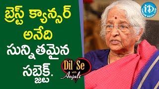 బ్రెస్ట్ కాన్సర్ అనేది సున్నితమైన సబ్జెక్ట్. - Ushalakshmi || Telugu Icons With iDream - IDREAMMOVIES