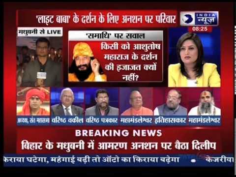 Samadhi News - India News 2 @ DJJS | Shri Ashutosh Maharaj