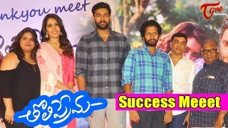 Tholi Prema Movie Success Meet | Varun Tej, Rashi Khanna, Venky Atluri - TeluguOne - TELUGUONE