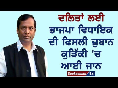 <p>Som Parkash released controversial statement over dalits in Punjab.<br /><br />ਬਿਆਨਾਂ ਨਾਲ ਭਾਜਪਾ ਵਿਧਾਇਕ ਆਇਆ ਕੁੜਿੱਕੀ ਵਿੱਚ <br />ਦਿੱਤਾ ਦਲਿਤਾਂ ਨੂੰ ਵੰਡਣ ਵਾਲਾ ਵਿਵਾਦਿਤ ਬਿਆਨ <br />ਗ਼ਲਤੀ ਨੂੰ ਸੁਧਾਰਨ ਦੀ ਬਜਾਏ ਮੁੜ ਮੁੜ ਦੁਹਰਾਈ ਉਹੀ ਗ਼ਲਤੀ <br />ਮਾਮਲਾ ਉਲਝਦਾ ਦੇਖ ਖਿਸਕ ਗਏ ਬਿਕਰਮ ਮਜੀਠੀਆ</p>