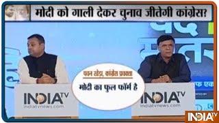 क्या मोदी के खिलाफ बदज़ुबानी कर चुनाव जीतना चाहती है Congress ? - INDIATV