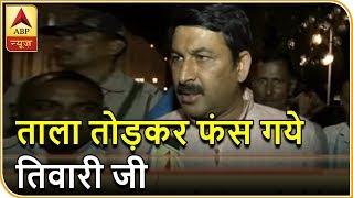 Namaste Bharat: Supreme Court seeks report after Manoj Tiwari breaks seal of East Delhi's houses - ABPNEWSTV