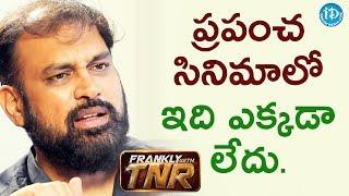ప్రపంచ సినిమాలో ఇది ఎక్కడా లేదు - Vakkantham Vamsi || Frankly With TNR || Talking Movies With iDream - IDREAMMOVIES