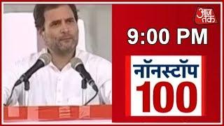 Rahul Gandhi Appeals Central Govt. To Declare Kerala Floods A National Disaster | News 100 Nonstop - AAJTAKTV