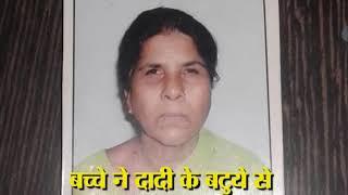 Bhopal: Grandmother killed Grandson; दादी ने उतारा पोते को मौत के घाट - ITVNEWSINDIA