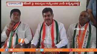 MP Konda Vishweshwar Reddy Comments On KCR Over TRS Manifesto | iNews - INEWS
