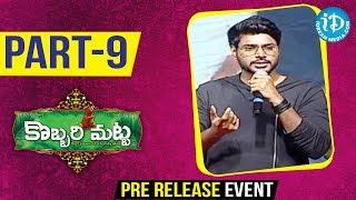 Kobbari Matta Pre-Release Event || Part 9 || Sampoornesh Babu || Steven Shankar - IDREAMMOVIES