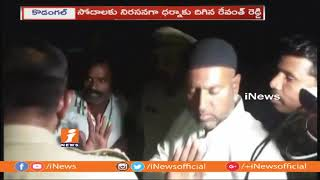 Police Sudden Raids in Revanth Reddy Supporters House in Kodangal | Revanth Dharna on Road | iNews - INEWS