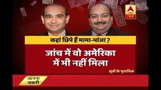 PNB Scam: Where is the duo of Nirav Modi and Mehul Choksi hiding? - ABPNEWSTV