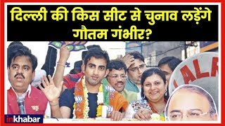 Lok Sabha Elections 2019, Former cricketer Gautam Gambhir Join BJP गौतम गंभीर बीजेपी में शामिल - ITVNEWSINDIA