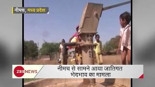 Neemuch: No drinking water for Bachhada Community | जातिगत भेदभाव के कारण कुएं से पानी लेने से रोका - ZEENEWS