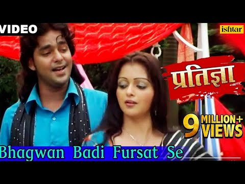 Bhagwan Badi Fursat Se (Pratigya) (Bhojpuri) -1KGC5O5pabk