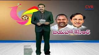 జయహో కేసీఆర్| Tollywood Actors Favorable to CM KCR| R Narayana Murthy campaign for CM KCR | CVR News - CVRNEWSOFFICIAL