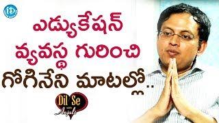 ఎడ్యుకేషన్ వ్యవస్థ గురించి గోగినేని మాటల్లో... - Babu Gogineni || Dil Se With Anjali - IDREAMMOVIES