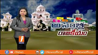 Maheshwaram MLA Teegala Krishna Reddy Political Graph & Constituency Problems | AR | iNews - INEWS