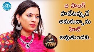 ఆ సాంగ్ పాడేటప్పుడే అనుకున్నాను హిట్ అవుతుందని - Geetha Madhuri   Frankly With TNR    Talking Movies - IDREAMMOVIES