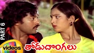 Thodu Dongalu Telugu Full Movie | Chiranjeevi | Krishna | Rao Gopal Rao | K Vasu | Part 6 - MANGOVIDEOS