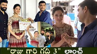 Raju Gari Gadhi 3 Launch || Tamannaah || Ohmkar || Ashwin Babu || Oak Entertainments - IGTELUGU
