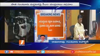 CM Chandrababu Serious Over Minor Girl Abduction at Old Guntur |  Instruct To Officials | iNews - INEWS