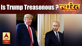 Twarit Vishwa: American media calls President Trump 'Traitor' after his meeting with Putin - ABPNEWSTV