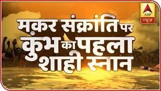 Kumbh: Naga Sadhus chant Har Har Mahadev and reach Sangam - ABPNEWSTV