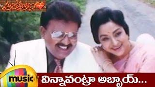 Aaro Pranam Telugu Movie Songs | Vinnavantra Abbai Video Song | Soundarya | Vineeth | Mango Music - MANGOMUSIC