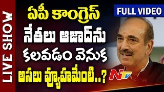 AP Congress Leaders Meet Azad over Increase in Constituencies || Live Show Full || NTV - NTVTELUGUHD