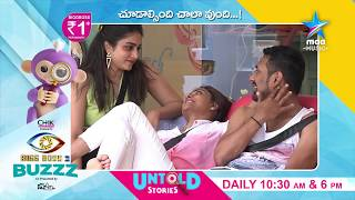 Bigg Boss Telugu: interesting conversation between Vithika | varun & punarnavi - MAAMUSIC