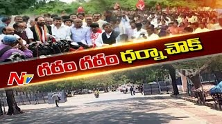 Left Parties Protest at Indira Park || Dharna Chowk Row || Latest Updates - NTVTELUGUHD
