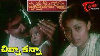 Puttadi Bomma Movie Songs || Chinna Kanna Video Song || Naresh, Poornima - TELUGUONE