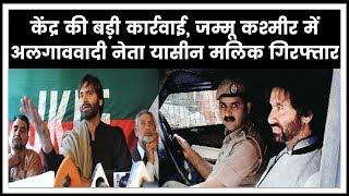 Yasin Malik detained in Jammu & Kashmir श्रीनगर में अलगाववादी नेता यासीन मलिक को लिया हिरासत में - ITVNEWSINDIA